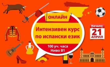 Нов онлайн курс по испански от април във Велико Търново