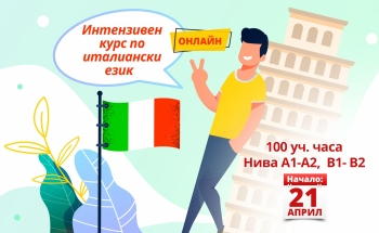 Нов онлайн курс по италиански език за възрастни във В. Търново