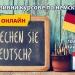 Нови онлайн курсове по немски език във Велико Търново
