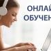 Продължаваме с онлайн обучение