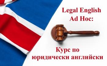 Legal English Ad Hoc: Курс по юридически английски