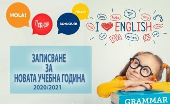 Записването за учебната 2020-2021 година в АРТ ЦЕНТЪР - ПЕРНИК започна!