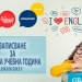 Записването за учебната 2020-2021 година в РАДОМИР започна!