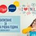 Старт на записванията за новата учебна година във В. Търново