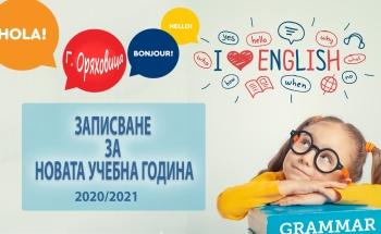 Вече записваме за новата учебна година в Горна Оряховица!