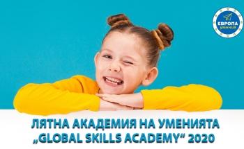 Лятна академия за деца от 5 до 7 клас във В. Търново