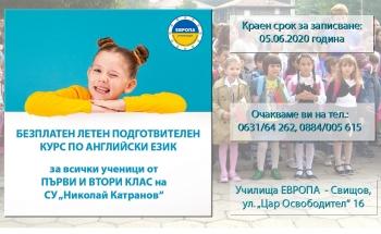 Безплатен летен курс по английски език за първокласници и второкласници от Свищов