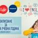 Ранно записване с отстъпки за новата учебна година в Сливен