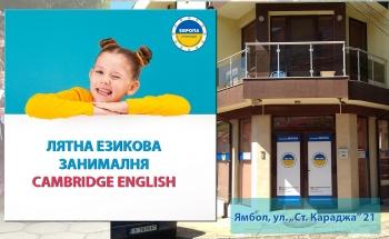 Лятна езикова занималня CAMBRIDGE ENGLISH в Ямбол